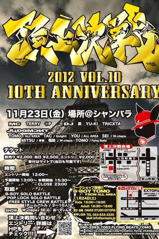 頂上決戦 2012 vol.10 10th ANNIVERSARY