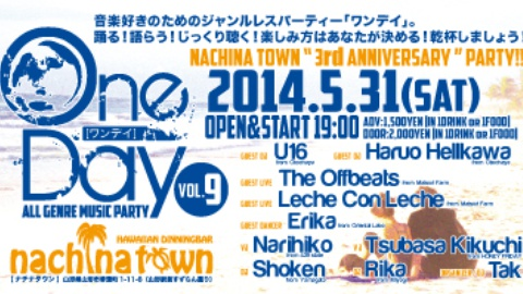 One Day vol.9
