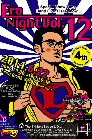 Ero Night vol.12