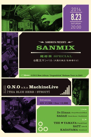 SANMIX龍岩祭スペシャル O.N.O [THA BLUE HERB]a.k.a.MachineLive new album「Ougenblick」Release Party in ZAO