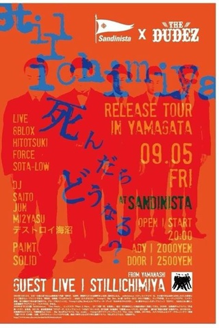 SANDINISTA! × THE DUDEZ stillichimiya NEW ALBUM「死んだらどうなる」Release tour in Yamagata