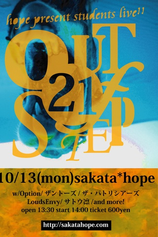 hope present'学生ライブout of step#21
