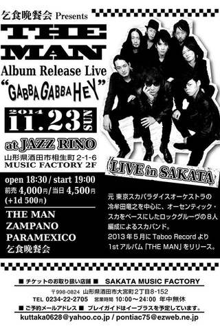 "乞食晩餐会 presents THE MAN Album Release Live ""GABBA GABBA HEY"" in Sakata"