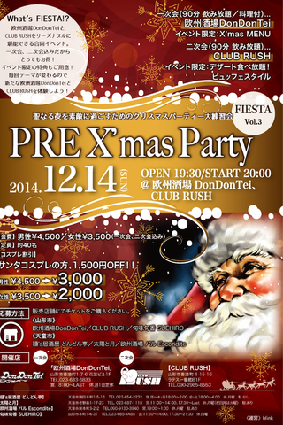 FIESTA vol.03【PRE X'mas Party】