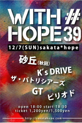 WITH HOPE#39