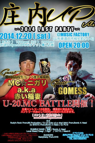 庄内UP vol.3 〜2014 LAST PARTY〜