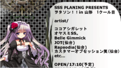 SSS PLANNIG PRESENTS ヲタソン!! in 山形 1クール目
