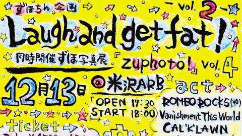 ずほちん企画「Laugh and get fat!vol.2」