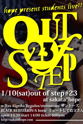 hope present'学生ライブout of step#23″