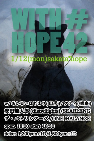 WITH HOPE#42