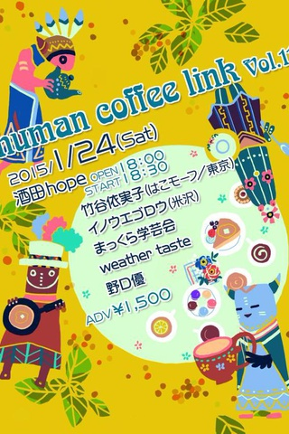 human coffee link vol.11