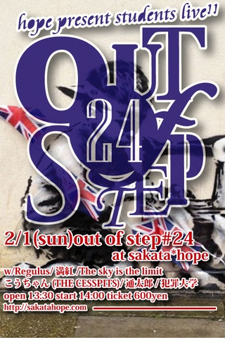 hope present'学生ライブout of step#24
