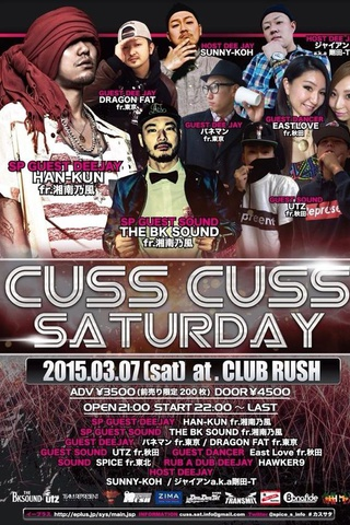 Cuss Cuss Saturday