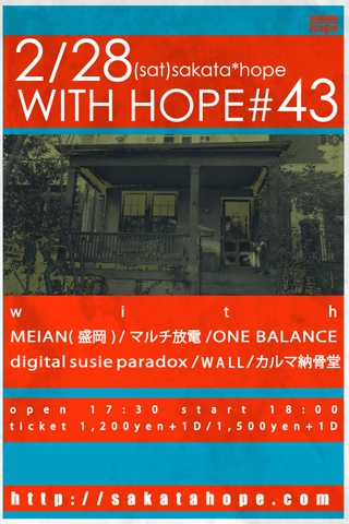 WITH HOPE#43