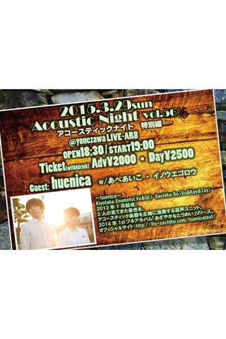 Acoustic Night Vol.56