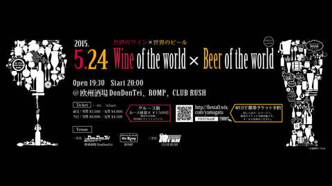FIESTA vol.05【Wine of the world×Beer of the world】 世界のワイン×世界のビール