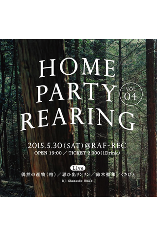 HomePartyRearing vol.04
