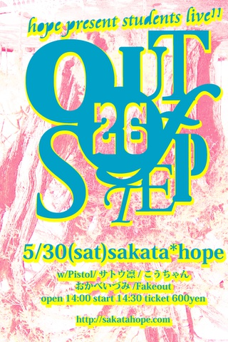 "hope present 学生live""out of step #26″"