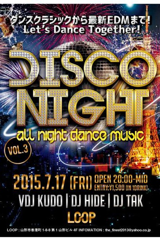 DISCO NIGHT vol.3