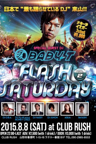 FLASH SATURDAY vol.2