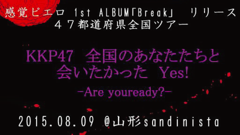 MUSIC BY.pre. 感覚ピエロ 1st ALBUM「Break」リリース47都道府県全国ツアー 「KKP47 全国のあなたたちと会いたかった Yes!」 -Are you ready?-