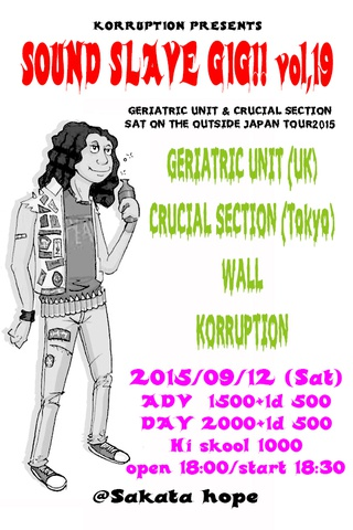 "KORRUPTION pre""SOUND SLAVE GIG!! vol,19″"