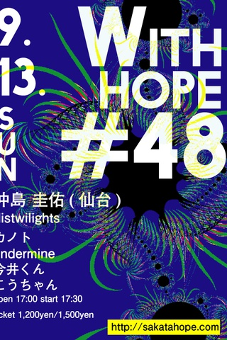 WITH HOPE#48