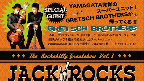 THE ROCKABILLY GREATSHOW VOL.3 【JACK ROCKS】 GRETSCH BROTHERS 2015 YAMAGATA COMEBACK SPECIAL 『山形発祥のスーパーユニット! GRETSCH BROTHERS が帰ってくる!!』
