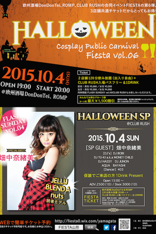 FIESTA vol.06【Halloween Cosplay Public Carnival】+【FLASHSUNDAY vol.04 HALLOWEEN SP】