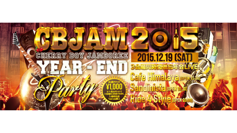 CBJAM大忘年会 YEAR-END PARTY!