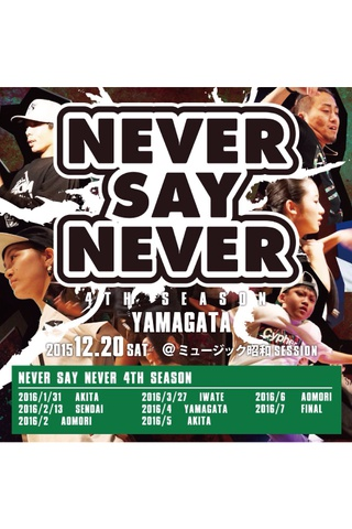 NEVER SAY NEVER山形予選大会