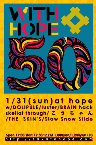 WITH HOPE#50