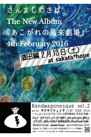 Bandwagonesque vol.2 with タケヤリシュンタ LIVE TOUR 2016
