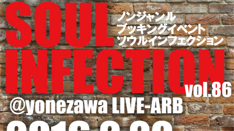 Soul-Infection vol.86