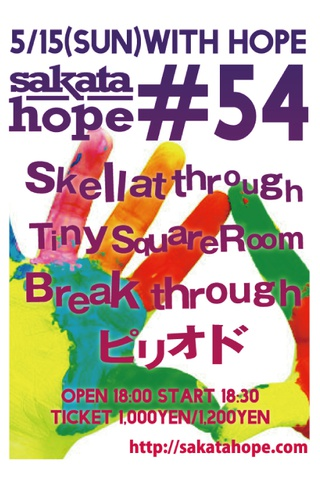 WITH HOPE#54