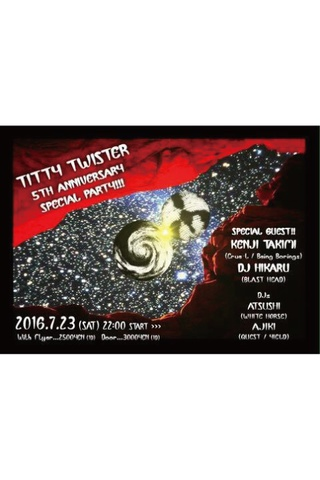 田音酒場TITTYTWISTER  THE 5TH ANNIVERSARY  SPECIAL PARTY!!!