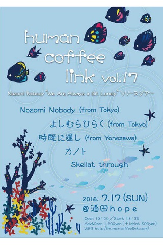"human coffee link vol.17-Nozomi Nobody""We Are Always a Bit Lonely""リリースツアー-"