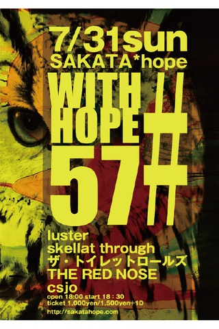 WITH HOPE#57