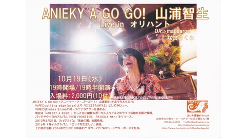 ANIEKY A GO GO! 山浦智生 Live in オリハント