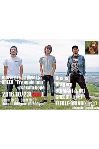 "this is pre""躍動vol.5.GREED Try again tour"""
