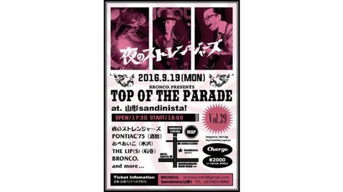 TOP OF THE PARADE Vol.39