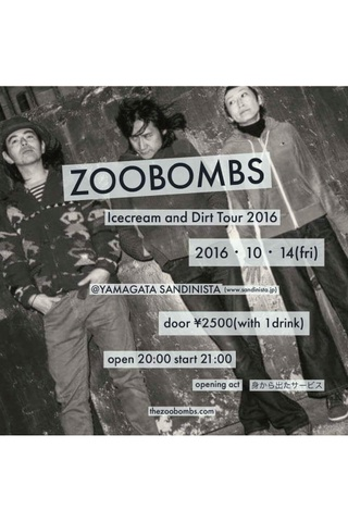 ZOOBOMBS Icecream and Dirt Tour 2016