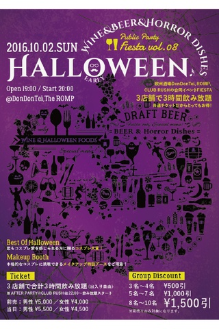 FIESTA vol.08 EARLY HALLOWEEN WINE & BEER & HORROR DISHES