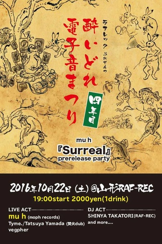 RAF-REC presents 酔いどれ電子音まつり 4年目 ●mu h 『Surreal』prerelease party