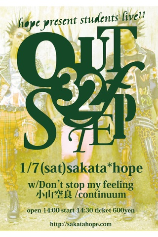 hope present 学生ライブ'out of step#32