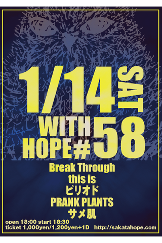 WITH HOPE#58