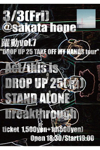 躍動vol.7″DROP UP 25 TAKE OFF MY HANDS tour""