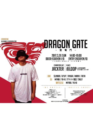 Dragon gate 〜登竜門〜