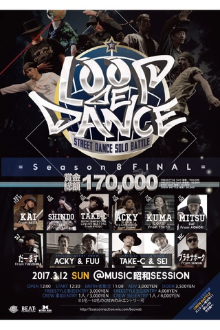 ★☆LOOP DE DANCE Season 8 FINAL☆★