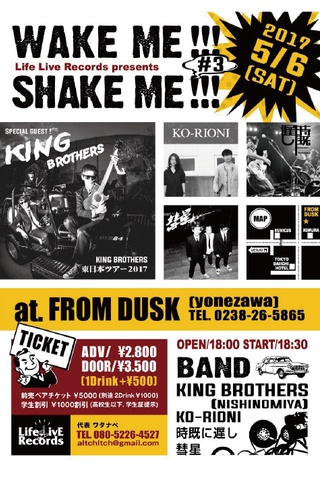 Life Live Records presents 「WAKE ME!!! SHAKE ME!!! #3」